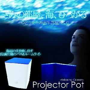 relaxing ocean projector pot
