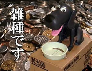 choken bako � bank dog