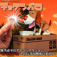 choken bako robotic dog bank won't poop bag
