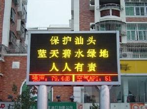 p12mm outdoor tri led display