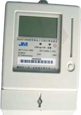 phase prepayment energy meter