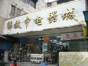 guangzhou wholesale electronics guide translator