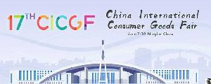 17th consumer fair cicgf 2018 ningbo june 7th june10th