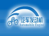 Guangzhou Automobile Engine And Parts Exhibition 2008